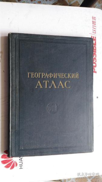 俄文原版   ГЕОГРАФИЧЕCКИЙАТЛАС 世界地图 ..._俄文地图册(1955年版,8开精装,如图