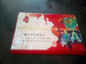 中国国粹:热烈祝贺政协第十一届全国委员会第二次会议胜利召开(珍藏版 邮资明信片)2009年   内有明信片九张  尺寸:220 × 150 cm