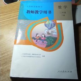 二年级下册数学教师教学用书