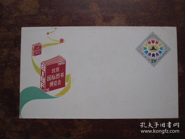 JF6 北京国际图书博览会 纪念邮资信封 微黄