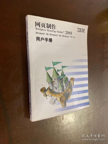 IBM网页制作用户使用手册2001