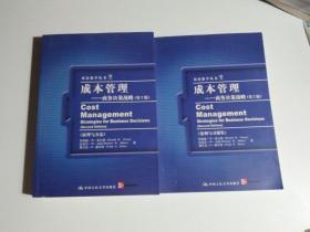 成本管理:商务决策战略(第2版)原理与方法 + 成本管理:商务决策战略(第2版)案例与习题集《两册合售》英文版