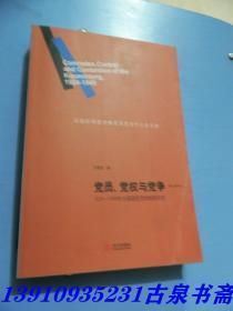 党员、党权与党争:1924—1949年中国国民党的组织形态