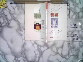 读书 1999 10