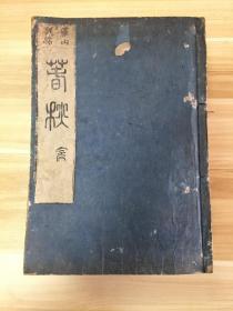 清早期日本翻刻明版《春秋》《易经(上下)》《书经(上下)》《诗经(上下)》共七册,罗山训点,五经缺一,大开本行距疏朗字大如钱,刊刻精绝,绝对是和刻本五经中的上等版本