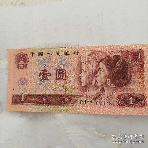 第四套人民币9001