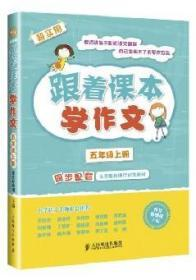 跟着课本学作文:五年级上册(同步配套义务教育现行语文教材)