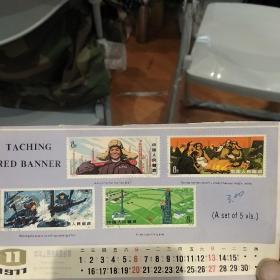文革邮票[一套五枚]缺少第四