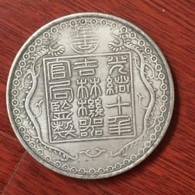 银元 吉林银币,