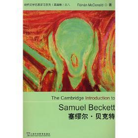 剑桥文学名家研习系列:塞缪尔?贝克特