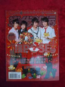 当代歌坛(2007.24)(总第388期)(有一海报和年卡)