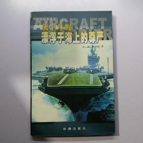 航空母舰:漂浮于海上的尊严  【52层】