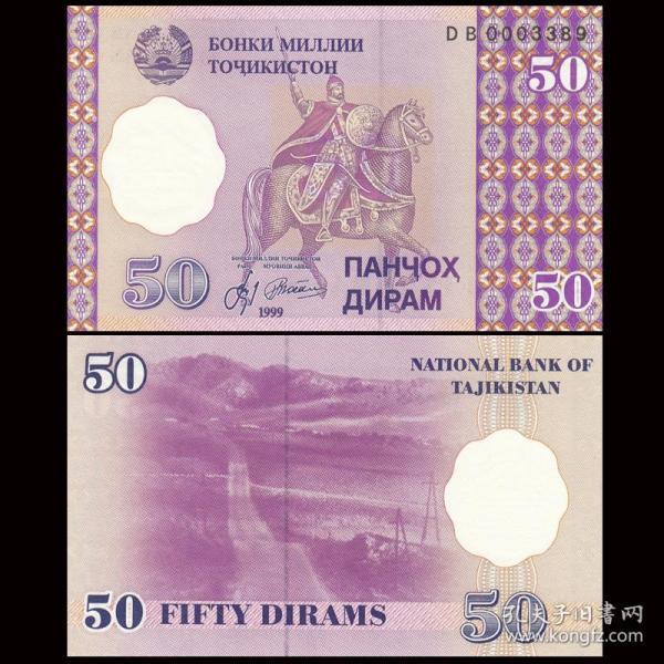 塔吉克斯坦 50迪拉姆纸币 1999年 外国钱币