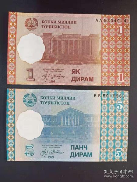 塔吉克斯坦 1、5迪拉姆纸币2张 1999年 外国钱币