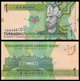 土库曼斯坦 1马纳特纸币 2012年 外国钱币