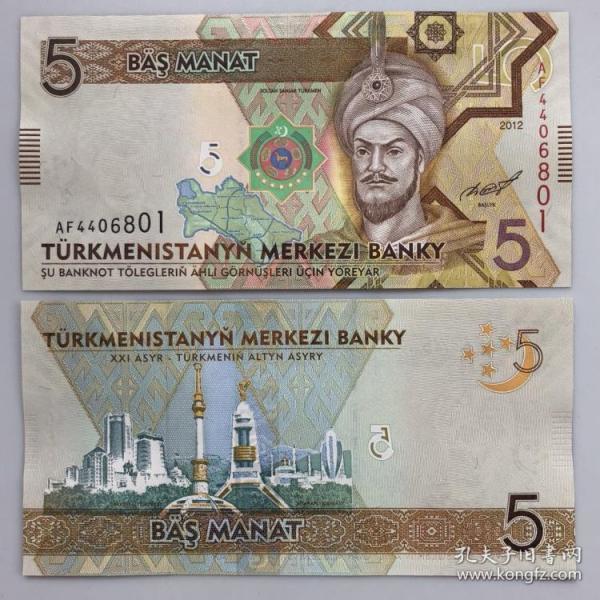 土库曼斯坦 5马纳特纸币 2012年 外国钱币