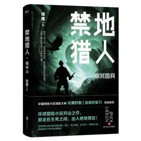 畅销书-中国当代长篇小说:禁地猎人·幽冥面具