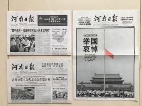 汶川大地震-三天哀悼日报全