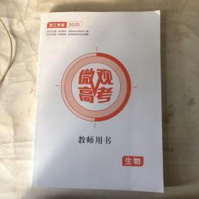 微观高考 2020浙江专版 教师用书 (2本) 生物 英语