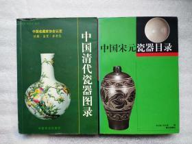中国清代陶瓷图录 (铜版彩印)