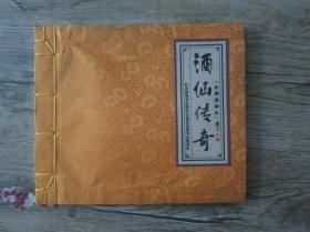 酒仙传奇卷二.
