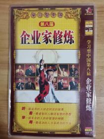 学习型中国 第八届 企业家修炼 【两碟片DVD简装】