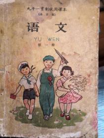 九年一贯制语文试用课本第一册