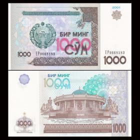 乌兹别克斯坦 1000索姆纸币 2001年 外国钱币