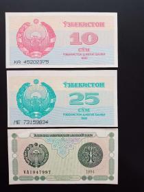 乌兹别克斯坦 纸币3张 外国钱币