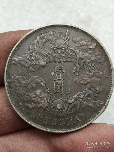 保真黑皮包浆老银元大清银币宣统三年曲须龙壹圆老银币