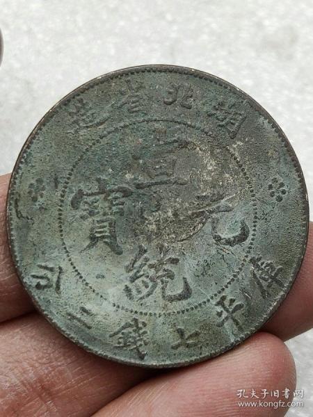 保真老银元湖北省造宣统元宝库平七钱二分龙洋银币