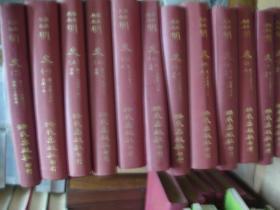 明史,初版,全12册