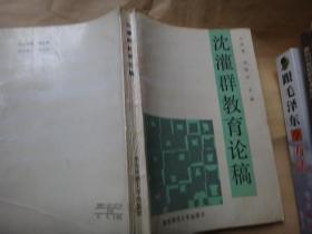 沈灌群教育论稿 仅印600册