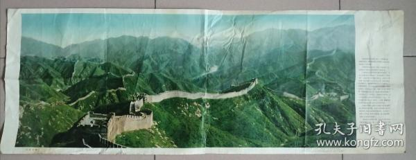 万里长城(中国地理教学挂图)