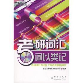 考研词汇:词以类记(附MP3光盘1张) 考研英语命题研究组 群言出版社 9787800807879