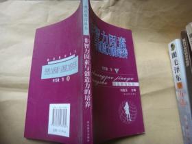 非智力因素与创造力的培养 作者李兴业签名赠送本