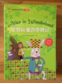 轻松英语名作欣赏-小学版 (第3级)(适合小学三、四年级):爱丽丝漫游奇境记
