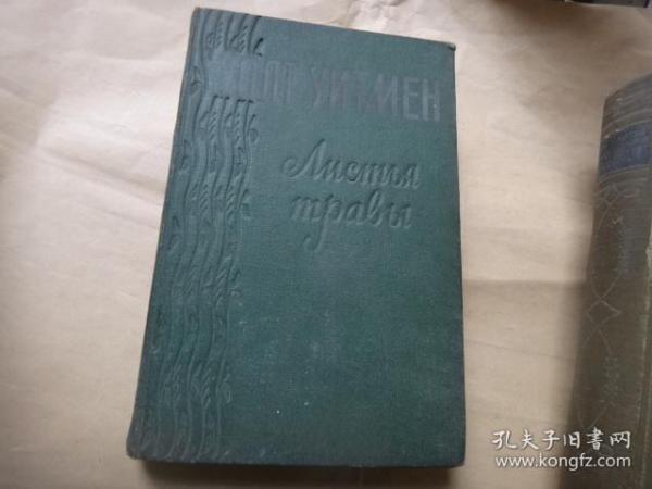 1955年精装俄文版===草叶集(装祯精良/极少见)    (书名请看书影)