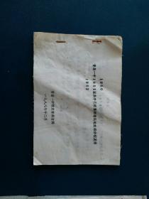 青岛一中1950届51年52年高中部分校友录