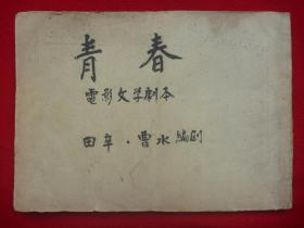 电影文学剧本*手稿本(良益稿纸)*1951年田辛、曹水编剧*《青春》*16开本全一册*保真!