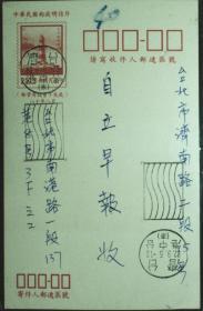 台湾邮政用品、明信片,台湾建筑标志灯塔邮资片,销台中港,漏销又补销,2个对倒戳