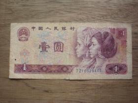 补号801---80年壹元(1元)--冠号JZ