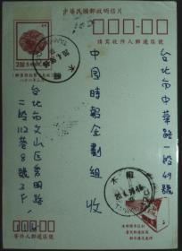 台湾邮政用品、明信片,台湾动物鸟类鸳鸯邮资片,销木栅中英文戳,漏销补销,2个对倒戳