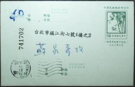 台湾邮政用品、明信片,台湾植物四君子竹子邮资片,戳没盖到邮资图,导致漏销