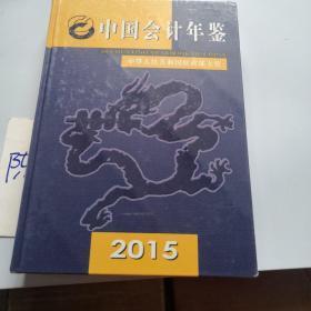 中国会计年鉴2015