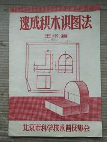 速成积木识图法     (1957年)
