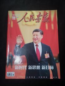 人民画报(2017年11月)