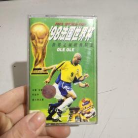 磁带--98法国世界杯 足球之歌 有歌词