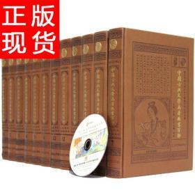 中国古典文学名著藏书百部 仿皮面 烫金 精装16开12卷 大众文艺出版社 定价3950