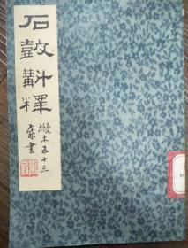 稀缺经典:石鼓斠释(仅印9000册)
